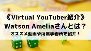 ホロライブのWatson Ameliaさんとは?オススメ動画や所属事務所を紹介!