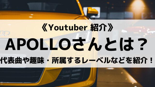 YoutuberのAPOLLOさんについて紹介!