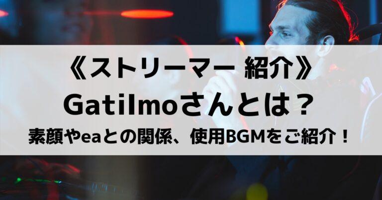 GatiImoさんとは?気になる素顔やeaとの関係、使用BGMをご紹介!
