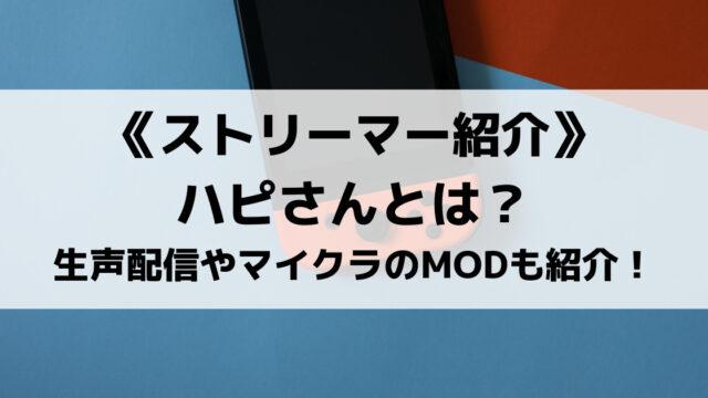 マイクラ実況のハピさんとは?年齢や生声配信、マイクラのMODの基本構成も紹介!