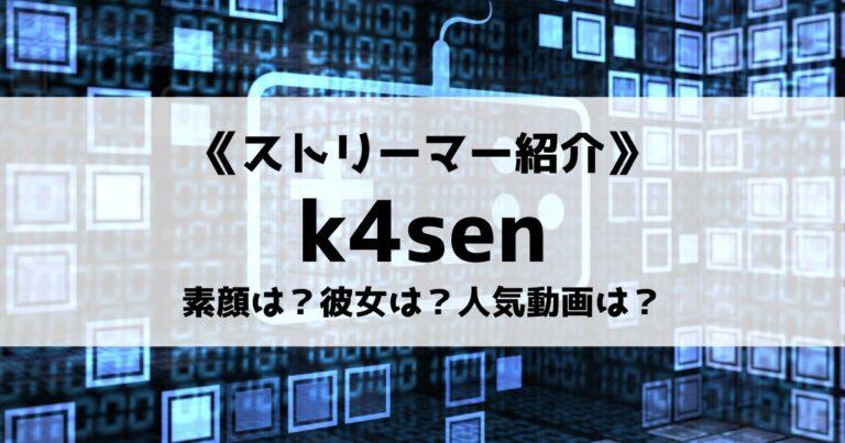 k4sen