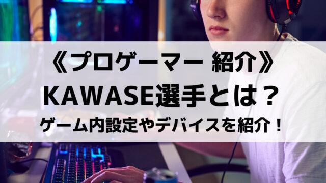 Crazy RaccoonのKAWASE選手とは?ゲーム内設定やデバイスを紹介!