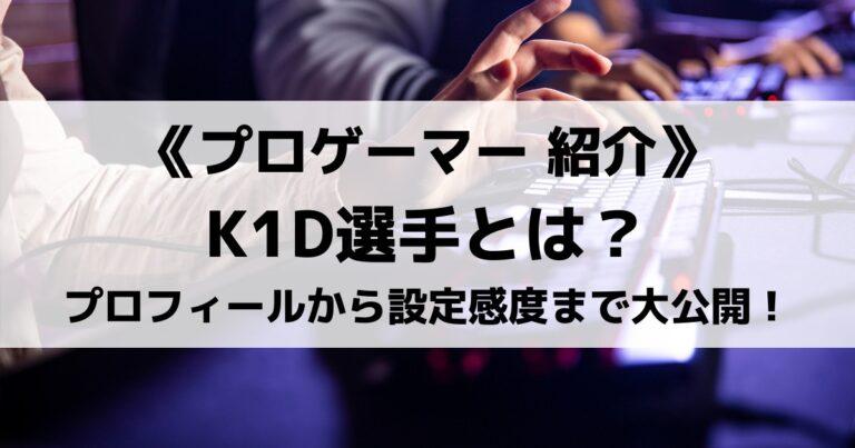αDのK1D(きっど)選手とは?プロフィールから設定感度まで大公開!