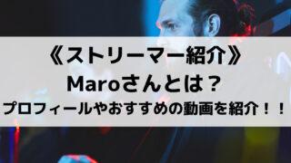 荒野行動公認実況者のMaroさんとは?プロフィールやおすすめの動画を紹介!!