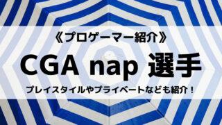 「Crest Gaming」の「nap」選手について紹介!