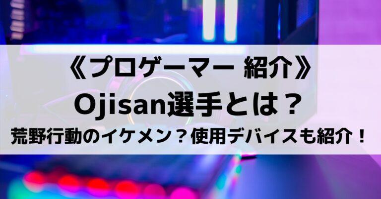 Ojisan選手(おじぽんさん)とは?荒野行動のイケメン?使用デバイスも紹介!