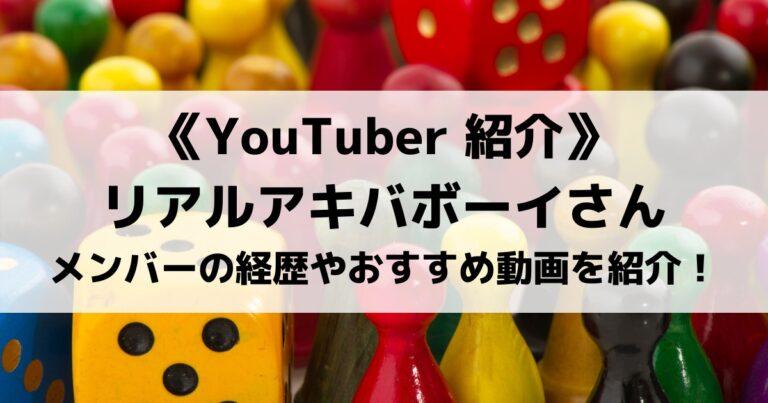 リアルアキバボーイさんとは?メンバーの経歴やおすすめ動画を紹介!