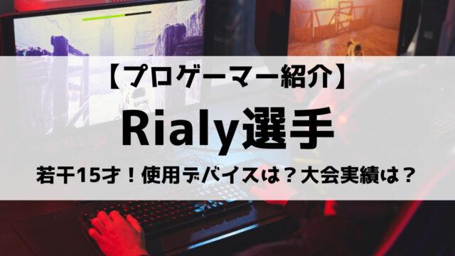 rialy選手