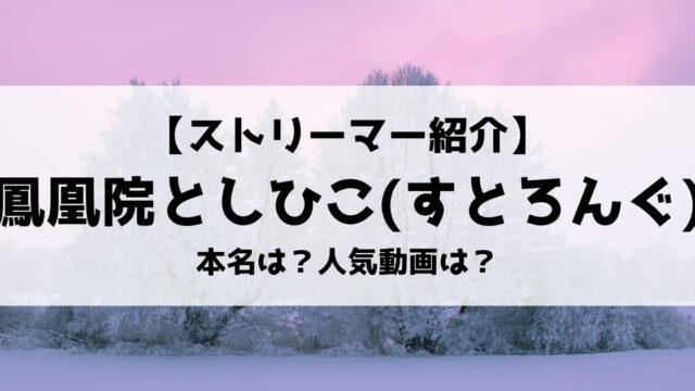 鳳凰院としひこ(すとろんぐ)