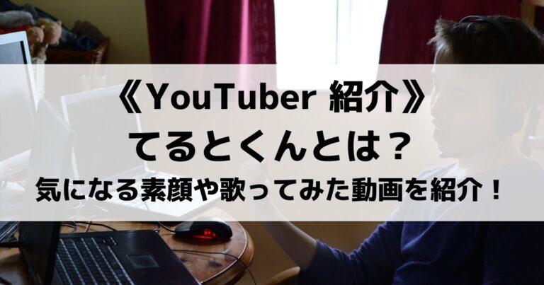 KnightA-騎士A-のてるとくんとは?気になる素顔や歌ってみた動画を紹介!