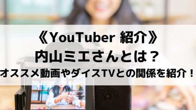 プロスノーボーダー兼Youtuberの内山ミエさんとは?オススメ動画や経歴を紹介!