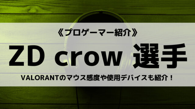 「ZETA DIVISION」の「crow」選手について紹介!