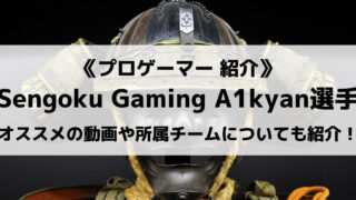 Sengoku GamingのA1kyan選手について紹介