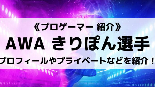 AWAのきりぽん選手について紹介!