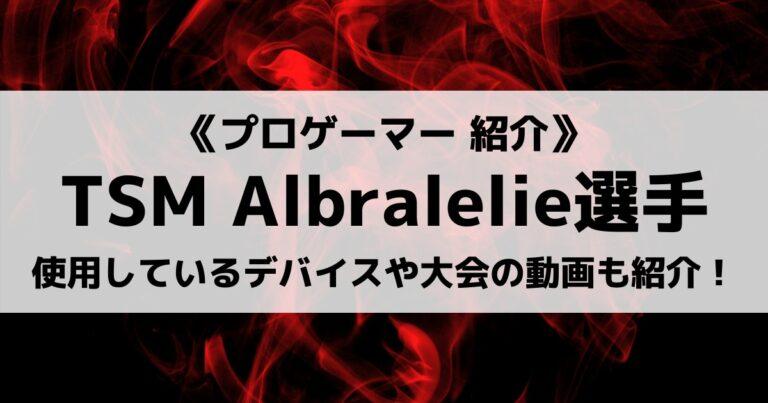 TSMのAlbralelie選手について紹介!