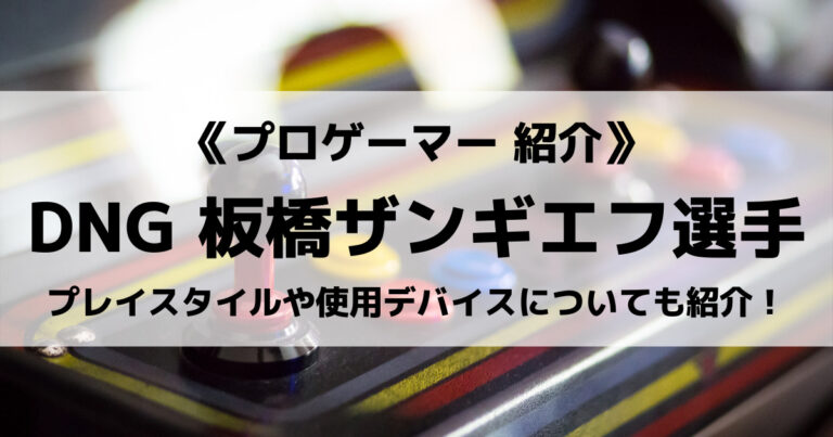 DNGの板橋ザンギエフ選手について紹介!