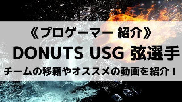 DONUTS USGの弦選手について紹介!