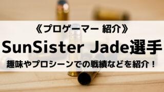 SunSisterのJade選手について紹介