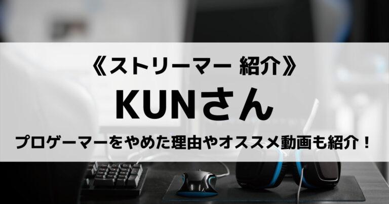 KUN選手について紹介!