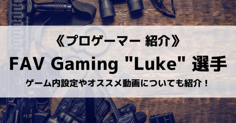 「FAV Gaming」のLuke選手について紹介!