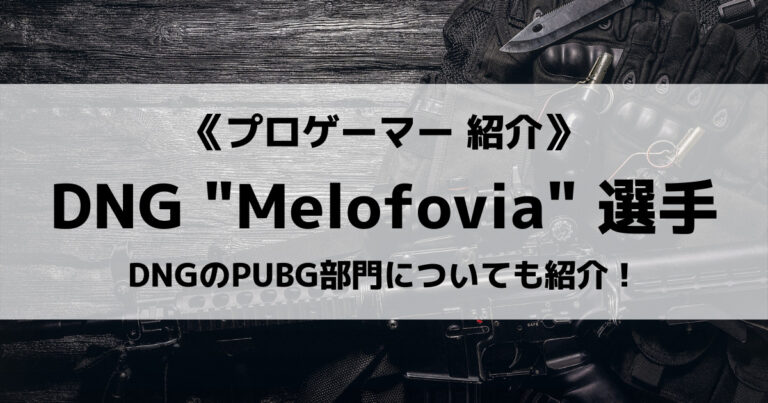 「DetonatioN Gaming」の「Melofovia」選手について紹介!