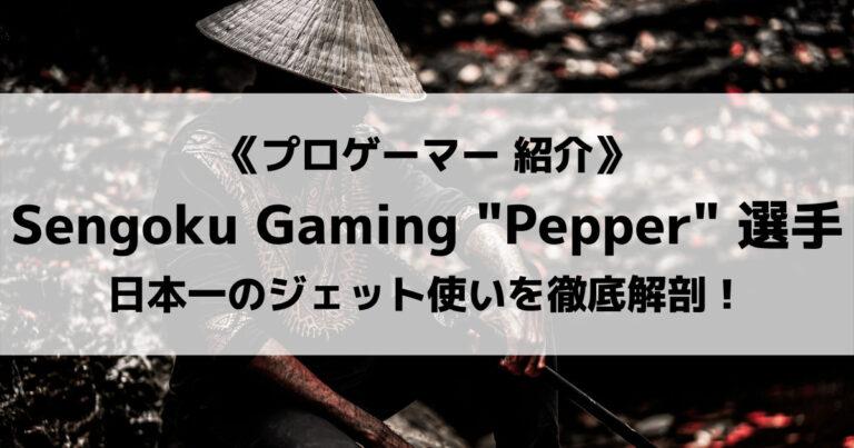 「Sengoku Gaming」のPepper選手について紹介!