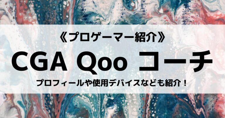 「Crest Gaming」の「Qoo」コーチについて紹介!