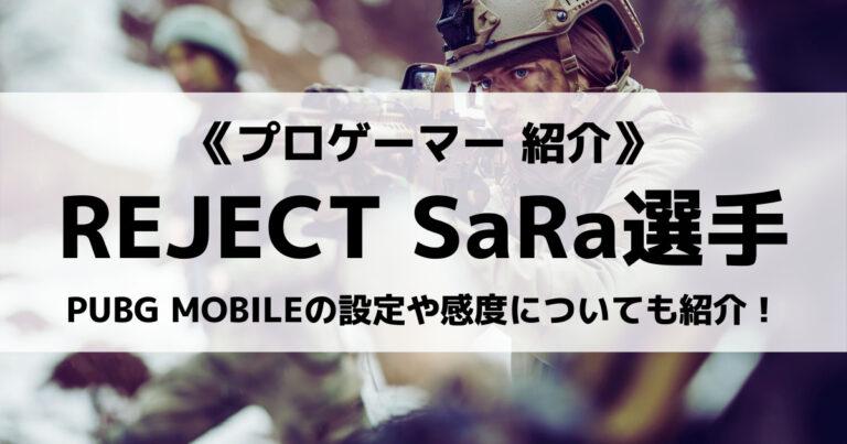 REJECTのSaRa選手について紹介