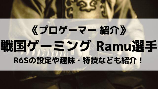 戦国げーみいんぐのRamu選手を紹介!