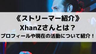 元プロ選手のXhanZさんについて解説!プロフィールや現在の活動について解説!