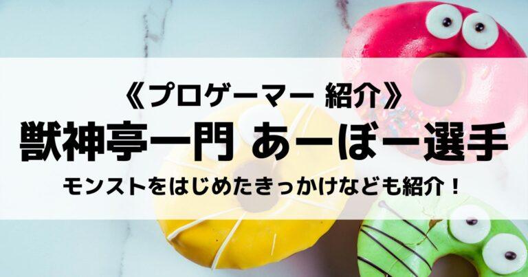 獣神亭一門の「あーbp-」選手について紹介!