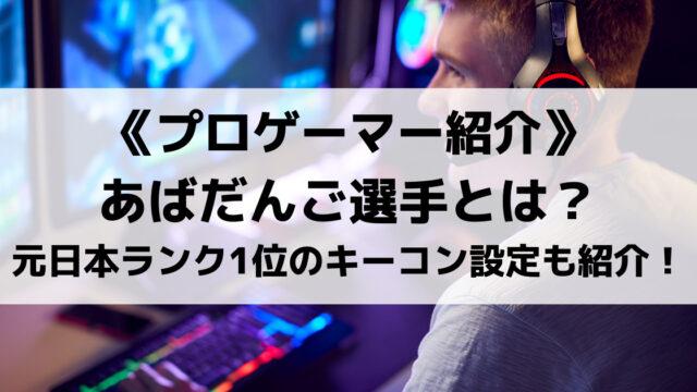 忍ismのあばだんご選手とは?スマブラ元日本ランク1位のキーコン設定も紹介!