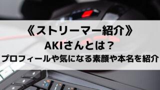 パワプロ実況者AKIさんとは?プロフィールや気になる素顔・本名を紹介!