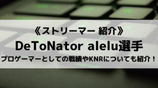 DeToNatorのaleluさんについて紹介!