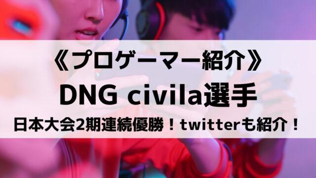 日本大会2期連続優勝のcivila選手を紹介!経歴と成績、twitterも紹介!