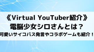 電脳少女シロさんとは?可愛いサイコパス発言動画やコラボしたゲーム作品も紹介!