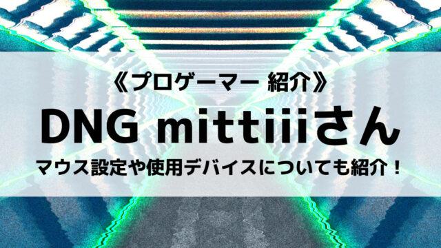 「Detonation Gaming」所属の「mittiii」選手について紹介!