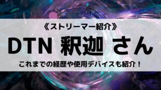 「DeToNator」の「釈迦」さんについて紹介!