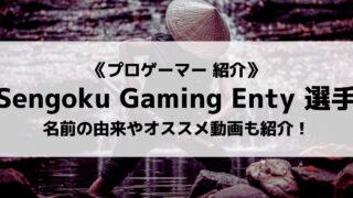 「Sengoku Gaming」の「Enty」選手について紹介!