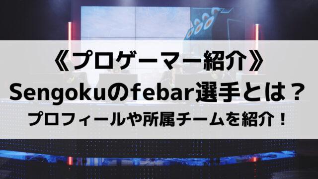 Sengokuのfebar選手とは?プロフィールや所属チームを紹介!