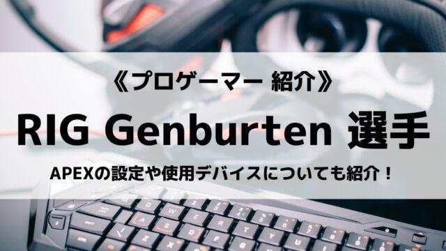 「Reignite」の「Genburten」選手について紹介!