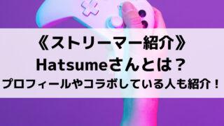 Hatsumeさんってどんな人?プロフィールやコラボしている人も紹介!