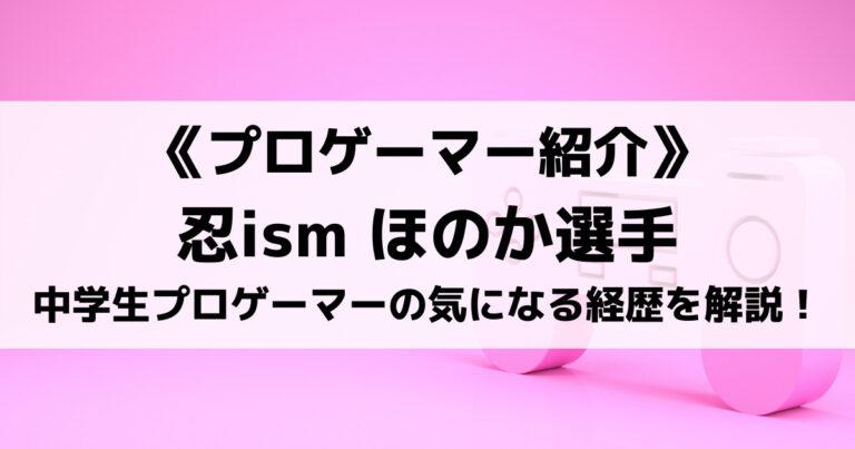 中学生プロゲーマほのか選手とは?経歴や所属するチームについて解説!