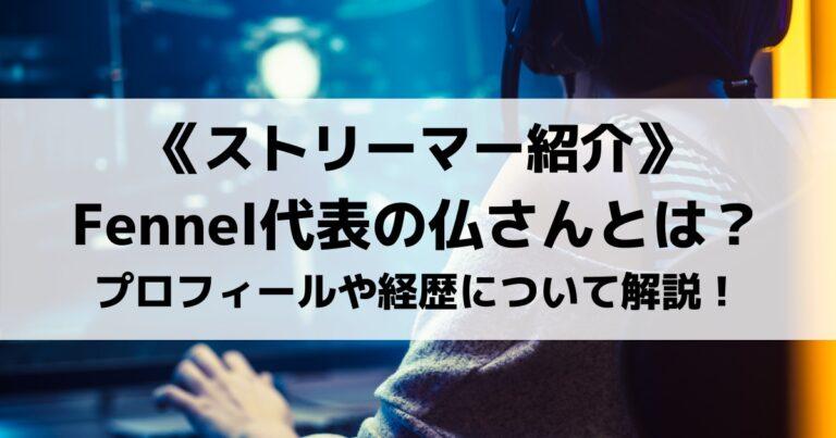 Fennel代表の仏さん!プロフィールやプロゲーマーとしての経歴について解説!