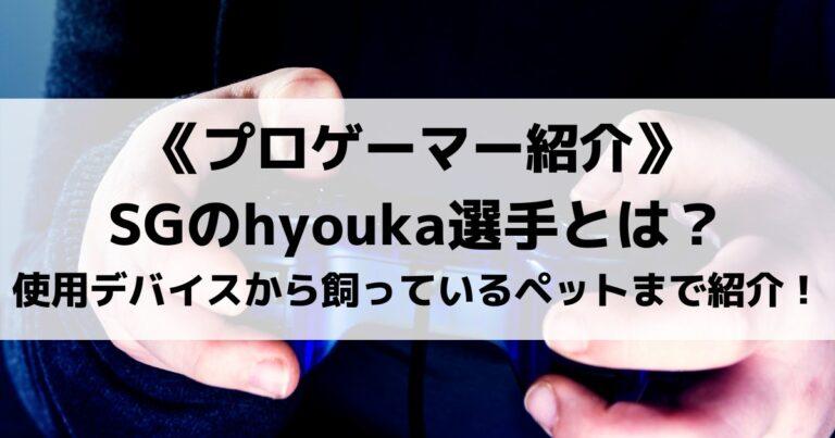 SGのhyouka選手とは?使用デバイスから飼っているペットまで紹介します!