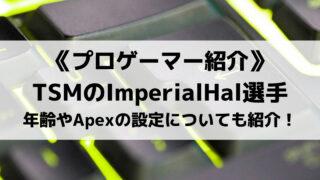 TSMのImperialHal選手とは?年齢やApexの設定についても紹介!