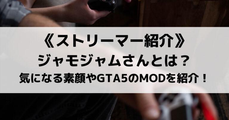 ジャモジャムさんとは?気になる素顔やGTA5のMODを紹介!