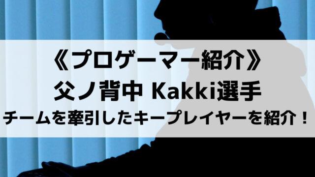父ノ背中のKakki選手とは?チームを牽引したキープレイヤーを徹底解説!