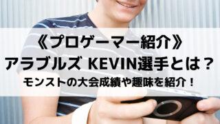 アラブルズのKEVIN選手とは?モンストの大会成績や趣味を紹介!