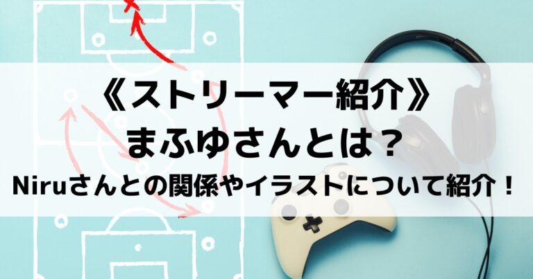 まふゆさんとは?Niruさんとの関係やイラストレーターの活動について紹介!